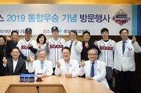 두산 선수단, 3일 중앙대학교병원 방문