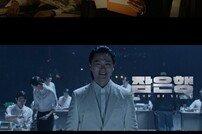 디지털 무비 '잠은행' 오늘(4일) 저녁 7시 유튜브 공개