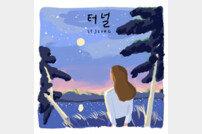 세정표 힐링송 '터널', 아이튠즈 K 팝 차트 7개국 1위