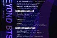 한국언론학회, 11일 연세대서 방탄소년단 글로벌 세미나 개최