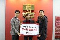 부천FC 사회적 협동조합, '부천 행복 나눔' 유소년 발전기금 전달
