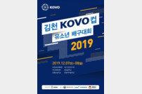 2019 김천 KOVO컵 유소년 배구대회, 7·8일 양일간 개최