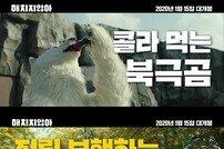 """""""콜라 먹는 북극곰?""""…'해치치 않아' 1월 15일 개봉 확정"""