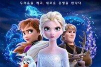 [DA:박스] '겨울왕국2' 20일째 독주, 1093만 돌파 1위