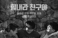 코드, 20일 회식 떼창송 '힘내라 친구야' 발표