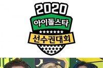 전현무X이특X다현, '2020 설특집 아육대' MC 확정[공식]