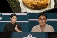 '편스토랑' 돈스파이크, 신메뉴 '돈스파이' 예고