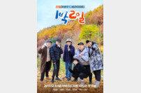 [DA:투데이] '1박 2일', 9개월 만의 컴백…오늘(8일) 시즌4 첫 방