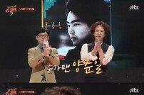 """'슈가맨3' 화제의 양준일 등장 """"30년만에 다시 무대, 생각지도 못해"""""""
