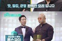 [TV북마크] '편스토랑' 돈스파이크 '돈스파이' 역대급 완성도→오늘 출시