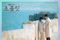카더가든, '초콜릿' OST 2번째 주자…오늘 오후 공개 [공식]