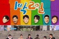 [DA:리뷰] 연정훈→라비 첫방 '1박2일4', 첫 술에 배부르랴 ft.까나리카노 (종합)