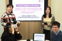 """VR 키워라""…이통사, 글로벌 기업과 맞손"