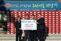 농심, 지역사회에 12년간 신라면 3만5000박스 기부
