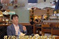 """[TV북마크] 백종원, """"식욕과 성욕은 비례?"""" 최강창민 질문에 답변 금지"""