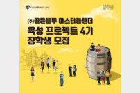 골든블루, '제4회 마스터블렌더 육성 프로젝트' 장학생 모집