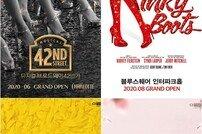"""""""베르테르부터 서편제까지""""…CJ ENM 2020년 뮤지컬 라인업 공개"""