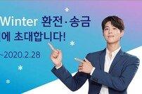 연말 시즌, 환전·해외송금 고객 잡아라!