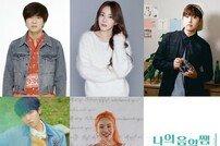 SBS FiL '나의 음악 쌤, 밍글라바' 윤도현→김재환 출연…1월 첫방 [공식]
