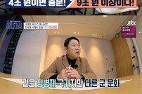 [TV북마크] '막나가쇼', #저세상 텐션족→#모병제 논쟁까지