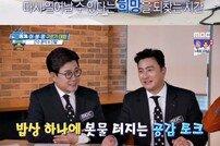 [TV북마크] '편애중게', '꽈당' 서장훈→'몰입' 안정환…공감 토크