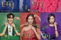 주상욱→김보라 5人5色…'터치', 캐릭터 포스터 공개