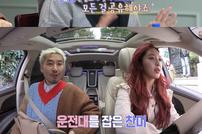 '공유의 집' 김준수, 자동차까지 공유…끝판왕 등극