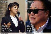 김수희·해바라기, '미스트롯' 청춘 콘서트 게스트 출격