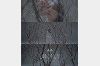 에일리, 'Sweater' 티저 영상 공개…비주얼+감성 담은 겨울 선물