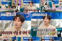 '라스' 온주완, 외국인 성추행범 대면 상황 공개