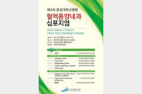중앙대병원, 12월 20일 혈액종양내과 심포지엄 개최