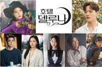'tvN 즐거움전 2019' 호텔 델루나 이지은-여진구, 화려한 피날레 장식