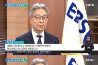 """[전문] 김명중 EBS 사장, 오늘 대국민 사과 """"'보니하니' 논란 죄송"""""""