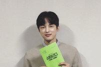 '스토브리그' 윤선우, 첫방 앞두고 대본 인증샷 '남궁민과 美친 비주얼 형제 예고'