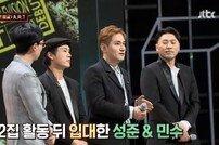 """'슈가맨' ART 박성준 """"폭행 사건 휘말려 해체, 사실 아닌데 아무도 확인 안 했다"""""""