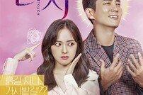 [DAY컷] '터치' 주상욱X김보라, 2인 포스터→초밀착 뷰티 로맨스 기대