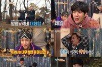 [TV북마크] '1박 2일 시즌4' 日 저녁 찢은 예능 초보 반전 활약상