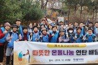 자생의료재단, 강남구 달터마을에 '사랑의 연탄' 전달