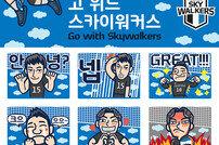 현대캐피탈 배구단, 선수 캐릭터 활용 이모티콘 제작