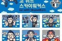현대캐피탈, 선수 캐릭터 활용 '스카이워커스' 카카오톡 이모티콘 제작