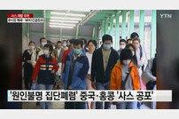 중국 폐렴확산, 원인불명 폐렴 확산에 중국 공포+충격