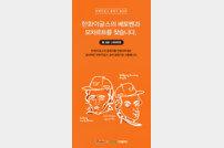 한화, '신규 응원가 공모전' 개최