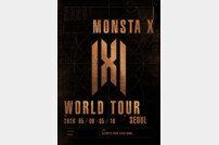 몬스타엑스, 월드투어 개최…5월 서울 콘서트 포문 [공식]