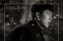 김재환, '사랑의 불시착' OST 참여…'어떤날엔' 19일 발매 [공식]