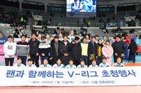 한국배구연맹, 시각장애인 초청 행사… '생생한 현장의 소리 전달'