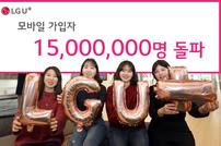 LGU+ 모바일 가입자 1500만 돌파