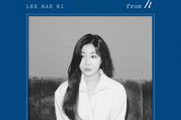 다비치 이해리, 전곡 티저 공개…애틋+따뜻 감성