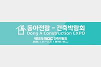 동아전람, 31일부터 '제52회 MBC건축박람회' 개최