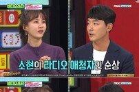 """'비디오스타' 홍순상, 박소현에 관심 """"너무 예뻐서 실물 궁금했다"""""""