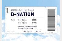 김동한, 2월 두 번째 단독 콘서트 'D-NATION' 개최…화려+압도적 무대로 '기대 UP'